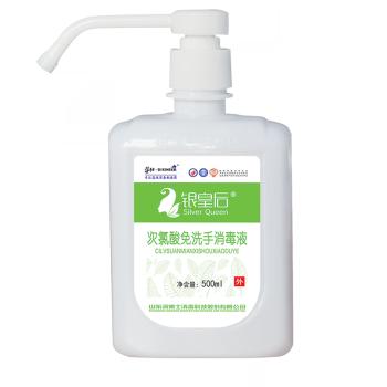 次氯酸洗手液免洗杀菌消毒家庭儿童安全无毒 500ml